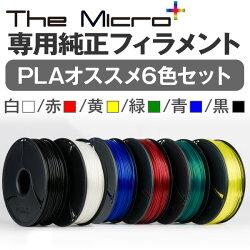 3DプリンターTheMicro【専用純正フィラメント】PLAオススメ6色セット(白/赤/黄/緑/青/黒)