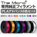 3Dプリンター The Micro 【専用純正フィラメント】PLA アドバンス6色セット(透明/桃/橙/水色/紫/銀)