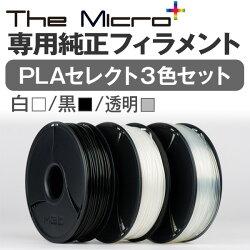3DプリンターTheMicro【専用純正フィラメント】PLAセレクト3色セット(白/黒/透明)