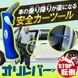 オリレバー - ドアに差し込んで握るだけで乗り降りをサポートする安全カーツール 緊急ハンマー カーハンドル クイズやさしいね トレたま テレビ東京 セーフティハンマー シートベルト 切る 割る おりればー おりレバー トランクキーパー 05P01Oct16 05P28Sep16