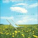 【クロネコDM便対応可】自律神経にやさしい音楽(55分) CD ヒーリング音楽 癒し