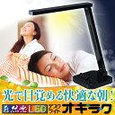 自然光LEDデスクライト【...