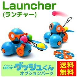プログラミングロボットダッシュくんオプション品ランチャー(Launcher)