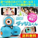 プログラミング ロボット ダッシュ プレゼント おもちゃ ドローン プラモデル