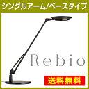 Yamagiwa(ヤマギワ) LEDデスクライト Rebio レビオ 「シングルアーム/ベースタイプ」 送料無料 LEDデスクスタンド LED おしゃれ スタンドライト デスクスタンド デスクライト 学習机 省エネ 電気スタンド biolite