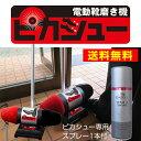 電動靴磨き機 ピカシュー (専用スプレー1本セット) 靴磨き ムートン シューズケア 自動靴磨き シ