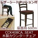 【木製カウンターチェア/CCK408/カプチーノ(こげ茶色)/シートクッション付】木製ハイ