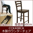 【木製カウンターチェア/CCK408/カプチーノ(こげ茶色)】カウンターチェア/木製ハイカウンタースタンド椅子こげ茶色、ダークブラウン色