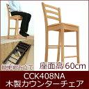 【木製カウンターチェア/CCK408/ナチュラル(ビーチ)色】カウンターチェア白木/木製ハイカウンター椅子薄茶色/木製ハイチェアスタンド椅子/木目/白木