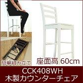 【木製カウンターチェア/408/ホワイト(白色)】ハイカウンターチェアホワイト/白い木製カウンター椅子/木製ハイチェア、スタンド椅子