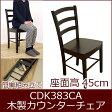 【木製チェア/CDK0383/カプチーノ/こげ茶色】木製ダイニングチェア/木製食堂椅子濃い茶色/濃いブラウン色カフェチェアー
