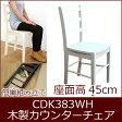 【木製チェア/CDK0383/ホワイト(白色)】白いダイニングチェア/白い木製食堂椅子/木製デスクチェア