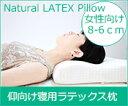 ラテックス枕 安眠枕 快眠ラテックス枕 高反発枕 厚さ8-6cm 柔らかい枕 快適睡眠枕 撫で肩の人に最適 低い枕 仰向け用枕 痛くない枕