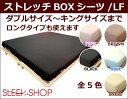 【快眠寝具/サイズフリー伸び縮みするBOXシーツ/LF、おし...