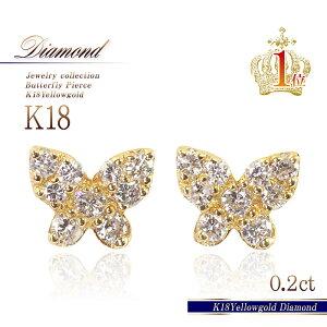 18金 ピアス ダイヤモンド 18k ゴールド K18 イエロー