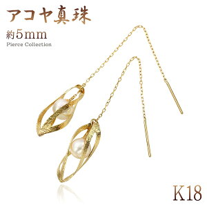 あこや真珠 K18 アメリカンピアス パール 18金 ピアス