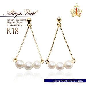 アコヤ真珠 18K ピアス 18金 パール 3連 K18 ゴールド