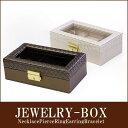 高級宝石箱 大切なアクセサリーのディスプレイや保管に☆ジュエリーケース 収納ケース 収納ボックス ジュエリーボックス ジュエリーBOX 宝箱 宝石箱 jewelrybox 指輪入れ リングケース アクセサリー accessory case 宝石箱 宝箱 ファンシーケース ゆうパケット不可