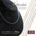 18金 ゴールド チェーンネックレス 40cm K18 ネックレス レディース アズキチェーン イエローゴールド ピンクゴールド ホワイトゴールド 送料無料 ジュエリー チェーン シンプル ゴールドネックレス 女性用 婦人 necklace gold jewelry
