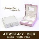 ジュエリーボックス JewelryBox 【 ピンク ホワイト 】 ジュエリーケース アクセサリー入