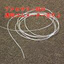 【 修理 制作用 シリコン調 ゴム 太さ 1mm × 10m 】 メール便 \180/ アクセサリー