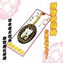 開運 招き猫 キーホルダー 金運上昇 商売繁盛 縁起物 日本製 招きねこ 天然石 那智黒石 アクセサ