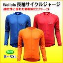 (全3色)Wellcls メンズ 春夏用 長袖 サイクルジャージ 自転車 サイクリング メンズ ロング サイクルウェア サイクリングウェア ロードバイク 自転車ウェア ウェルクルズ 【ゆうパケット送料無料】