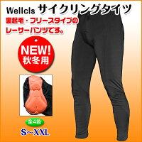 Wellcls�������������(3D����ѥå��դ�)�������