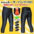 (全4色)Wellcls メンズ 七分丈 レーサーパンツ (3Dゲルパッド付き) メンズ レーパン ロードバイク 自転車 サイクリング サイクルパンツ サイクリングパンツ サイクルウェア ひざ下丈 自転車ウェア 自転車パンツ ウェルクルズ 【ゆうパケット送料無料】