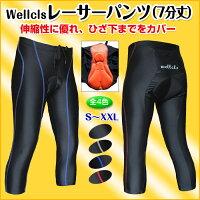 Wellclsレーサーパンツ・七分丈(ゲルパッド付き)自転車サイクリング