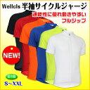 (全6色)Wellcls メンズ 半袖 サイクルジャージ フルジップ 自転車 サイクリング サイクルウェア サイクリングウェア ロードバイク クロスバイク サイ...