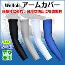 (全4色)Wellcls アームカバー (両腕2枚組) 自転車 サイクリング アームスリーブ ロード