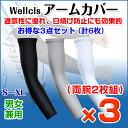 Wellcls アームカバー 3セット(両腕2枚×3の計6枚...