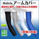 Wellcls アームカバー (両腕2枚組) UV 無地 メ...