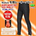 Wellcls 冬用 防風 ウインドブレークタイツ (3Dゲ...