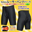 Wellcls サイクル レーサーパンツ 3Dゲルパッド付き...