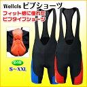 (全4色)Wellcls ビブショーツ (3Dゲルパッド付き) レーサーパンツ 自転車 サイクリング サイクルパンツ サイクリングパンツ サイクルウェア レーパン ビヴショーツ ビブパンツ 自転車ウェア 自転車パンツ ウェルクルズ 【ゆうパケット送料無料】