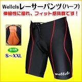(全4色)Wellcls レーサーパンツ (3Dゲルパッド付き) ハーフパンツ レーパン 自転車 ウェア サイクリング サイクルパンツ サイクリングパンツ サイクルウェア ひざ上丈 ショーツ サイクリ