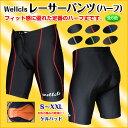 (全6色)Wellcls レーサーパンツ (3Dゲルパッド付...