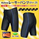 Wellcls メンズ レーサーパンツ (3Dゲルパッド付き) ひざ上丈 自転車 サイクリング サイ...