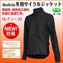 Wellcls レディース 冬用 サイクルジャケット 防風 ...