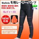 Wellcls レディース 冬用 ウインドブレークタイツ (...