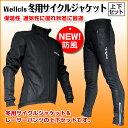 (全4色)Wellcls 冬用 サイクルジャケット 上下セット 防風 ウインドブレーク サイクルウェ