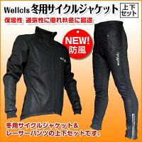 Wellcls冬用サイクルジャケット&レーサーパンツ(ゲルパッド付き)の上下セット