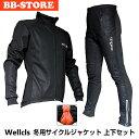 Wellcls 冬用 サイクル ウインドブレークジャケット ...