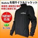 Wellcls 冬用 サイクルジャケット 防風 ウインドブレーク 防寒 裏起毛 フリース サイクルウ
