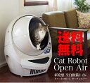 全自動 猫トイレ キャットロボット オープンエアー