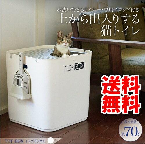 猫用トイレ ネコトイレ キャットトイレ 飛び散り防止 トップボックス スノーホワイト