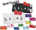【メール便送料無料】◆iPod touch5 第5世代 専用シリコン ケース/アイポッドタッチ◆HelloKitty(キティ)各色(5050) case/ケ-ス 【smtb-MS】