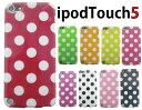 【メール便送料無料】◆iPod touch5 第5世代 専用シリコン ケース/アイポッドタッチ◆水玉柄(ドット/DOT)TPUケース各色(5053) case/ケ-ス